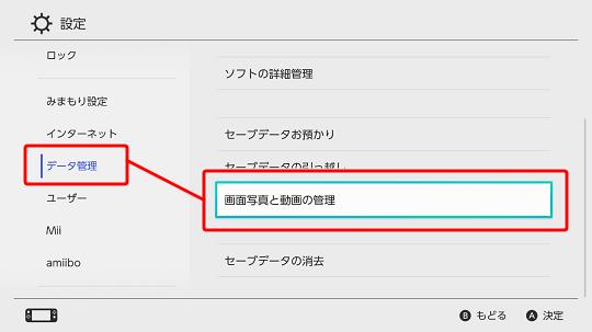 移行 スイッチ セーブ データ ニンテンドースイッチ セーブデータ移行が可能に!でも本体が二台いるから注意ね!