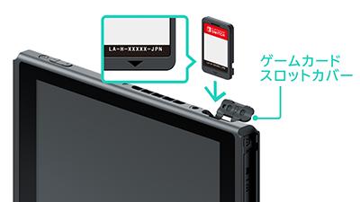 方 入れ switch カセット