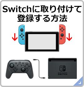 ない 繋がら スイッチ コントローラー 【Switch】Joy