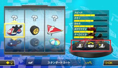 8 デラックス カート カスタム マリオ 【マリオカート8デラックス】軽量級最強!?おすすめカスタマイズ等も!