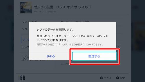 ダウンロード 遅い switch Nintendo Switch