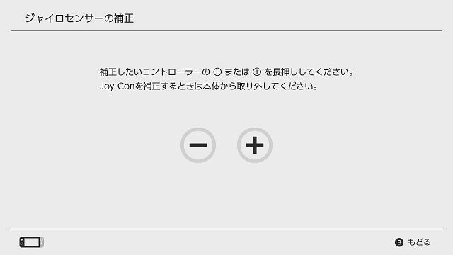 Switch】コントローラーのジャイ...